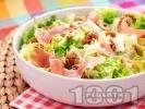 Рецепта Свежа зелена салата с хамон и маслини